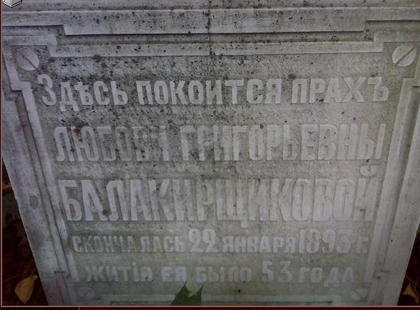 табличка Любови Григорьевны