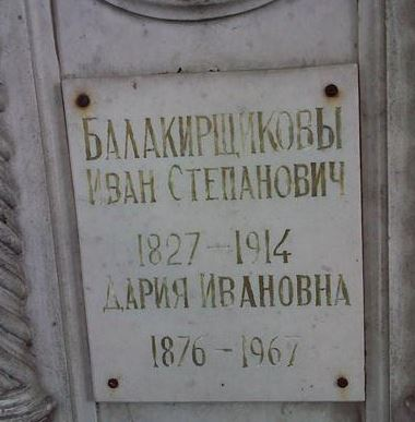табличка Ивана Степановича и Дарьи Ивановны